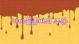 제25화  아이돌좀비의 주문 외