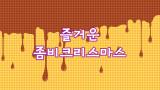 제26화  즐거운 좀비크리스마스 외