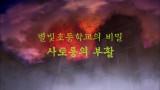 13화 별빛 초등학교의 비밀, 사토룡의 부활