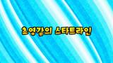 53화 초영감의 스타트라인/초영감 개조 프라모델 콘테스트