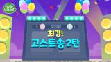 최강 고스트송 2탄