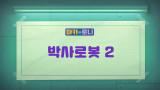 11화  박사로봇 2