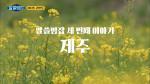 알쓸범잡 3화