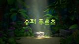 정글박스 9-12화