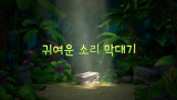 정글박스 1-4화