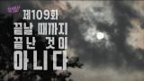 유 퀴즈 온 더 블럭 109화