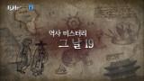 역사 미스터리 그날 19