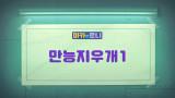 53화   만능지우개 1