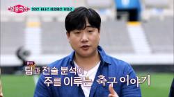 월드컵토크쇼 알쓸축잡 1화