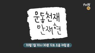 [예고]운동천재 안재현