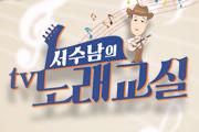 서수남의 TV 노래교실