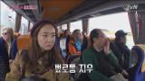 지우 고속버스에서 뾰루퉁해진 이유는?