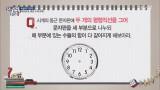 최초공개! 북한수재교육 문제 하석진 연속 정답행진!