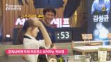 허셰프 박보영과 한숨정석