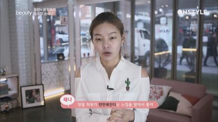 핫한 모델 송해나의 리얼 뷰티팁