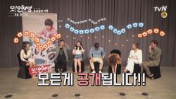 [예고]또 오해영 배우들이 직접 밝힌 비하인드 스토리-또요일의 기록 2부