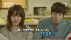 [예고]또 오해영의 모든 것! <또 오해영 -  또요일의 기록 1부> (7/4 (월) 밤 11시 tvN 본방송)