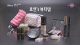 소녀시대 효연의 최.애.템(최고 애끼는 아이템..) 공개!