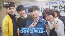 [메이킹] 혼술남녀xSNL 꿀케미 촬영현장