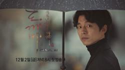 [최초]'신부가 나타났습니다' 공유-김고은, 운명적인 첫 만남! - 우산 티저