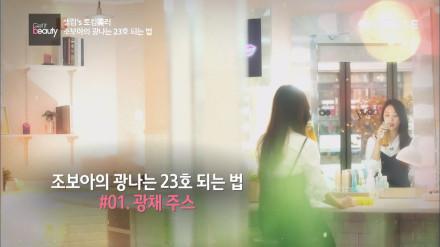 조보아 미모 비결은 광채주스?!