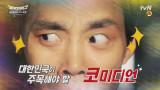대한민국이 주목해야 할 코미디언은 누구?!