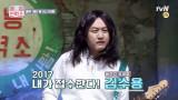 [예고] 수드래곤 ′김수용′, 2017년 내가 접수한다!