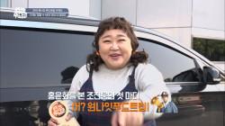 """조진웅이 홍윤화를 보고 외친 말 """"원나잇 푸드트립이다!"""""""