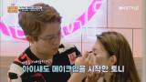 """토니안 오빠매력 뿜뿜! """"오빠가 말 편하게 해도 되지?"""""""