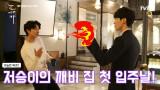 [메이킹] 공유♡이동욱, 깨가 쏟아지는 첫 입주날!