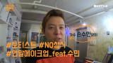 [미공개] 토니안의 메이크업 연습 셀프캠 (feat.토티스트)