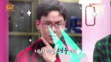 [선공개] 상남자 셔누, 데이트 위해 쌍꺼풀 시술 감행(?)