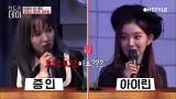 [선공개]전대미문의 사건, 아이린 엉덩이 게이트의 진실 폭로!