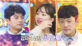 상연♡자인♡택현 삼각관계 시작?!