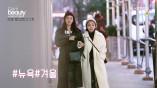 뉴욕에서 보내는 로맨틱 홀리데이 with 이하늬&박진주
