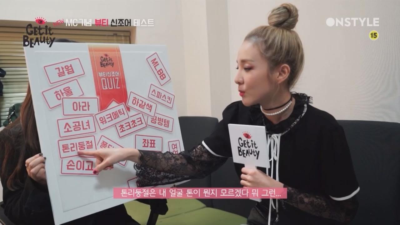 2017 겟잇뷰티 NEW MC기념 뷰티 신조어 테스트 with 다라&세영