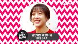 평소 스모키 화장 좋아하는 세정♥ 공답요정 세정의 뷰티Q&A!