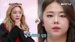 [선공개] 다라도 저런 아이 메이크업 하고시포요♥