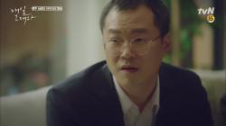 백현진, 도청장치 통해 이제훈 정체 발각!