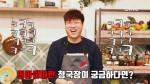 소프 X 이밥차의 오늘뭐먹지? ′청국장′ 전편
