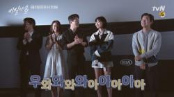 [선공개] 전세계 최초 공개! '비밀의 숲' 사전 시사회 비하인드