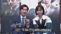 [스페셜]미리 만나는 '비밀의 숲 주역들' 드라마토크 라이브 토요일 저녁 6시!