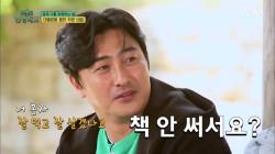 레전드 안정환, 축구인생 책 내라고 혼쭐난 사연 공개!