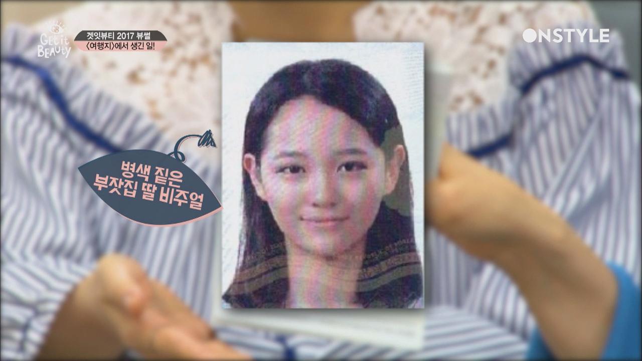 ′겟잇뷰티′ MC 전원 여권사진 공개!