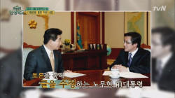 김대중&노무현 대통령의 다른 글쓰기 스타일