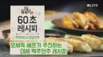 오세득 셰프의 ′후라이드 & 양념 만두′ 레시피