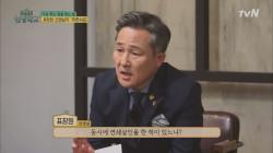 표창원, 유영철과 정남규 살인사건의 차이!