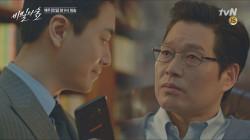 이준혁, 장성범을 범인으로 몰 스토리 설계