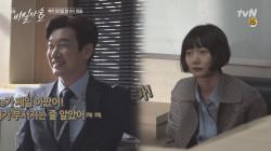 [선공개]조승우, 갈비뼈 부서질 뻔한 사연! & 배두나, 생활연기 비하인드