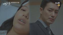 이준혁 알아보고 경기 일으키는 박유나!
